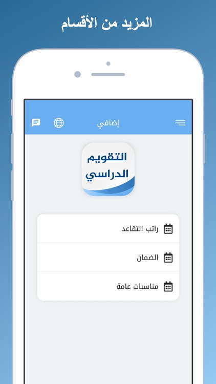 التقويم الدراسي السعودي screenshot-7