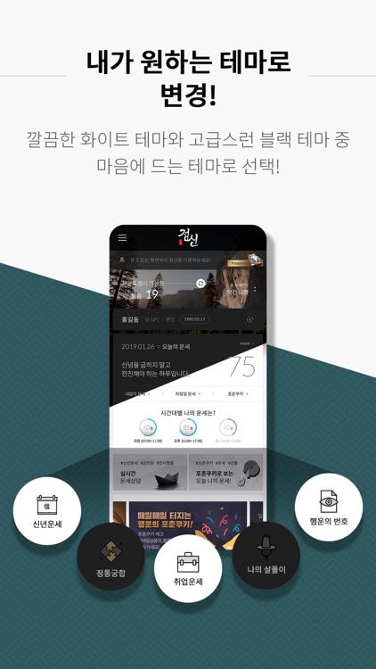 2019 점신PRO - 인생 네비게이션 screenshot-5