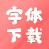 字体下载-字体 - iPhoneアプリ