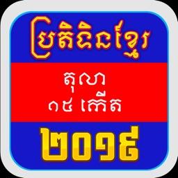 Khmer Calendar 2019