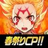 神式一閃 カムライトライブ【最強ロールプレイングゲーム】