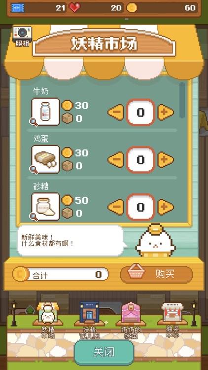 新鲜出炉!妖精面包房 screenshot-4