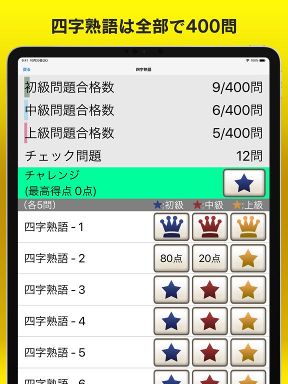 書き取り漢字練習のおすすめ画像9