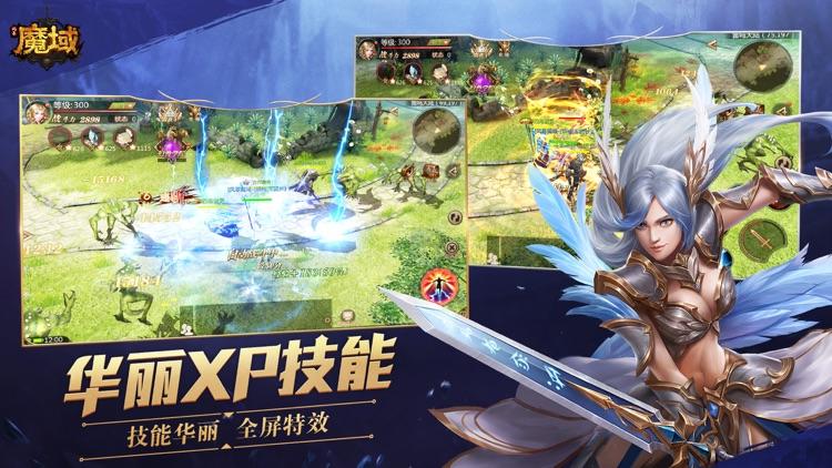 风暴魔域 screenshot-4