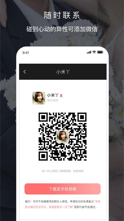 遇音大龄征婚-实名相亲婚恋首选app screenshot-3