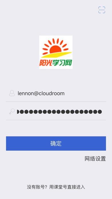 Screenshot for 阳光学习网一对一辅导 in Ukraine App Store