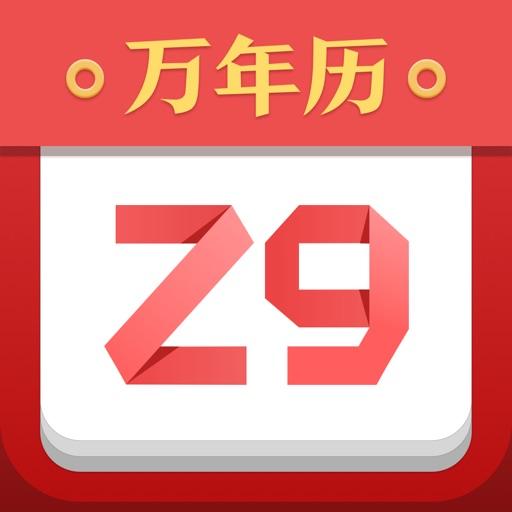 诸葛万年历-专业日历万年历天气工具