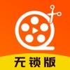 爱编辑视频大师-手机剪辑视频制作编辑器