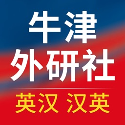 牛津外研社英汉汉英词典