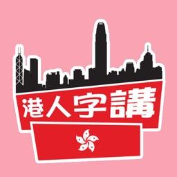 Hong Kong Emoji Stickers