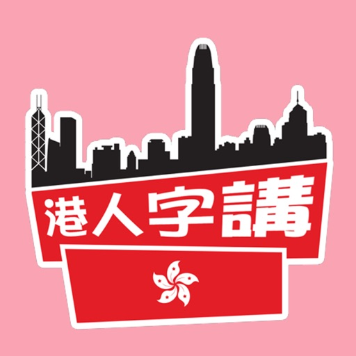 Hong Kong Emoji Stickers download