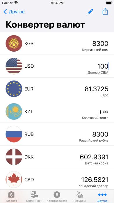 Курсы валют КиргизииСкриншоты 9
