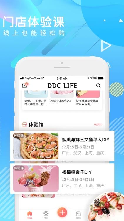 日日煮 screenshot-4