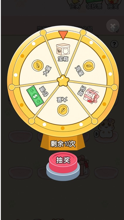 全民养金鼠 screenshot-3