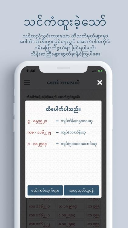 Hti Pauk Sin AungBarLay Result screenshot-4