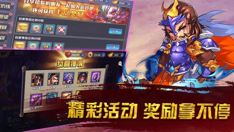 乱三国-全新策略卡牌游戏 screenshot-4