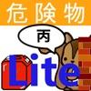 丙種危険物取扱者試験問題集lite りすさんシリーズ - iPhoneアプリ