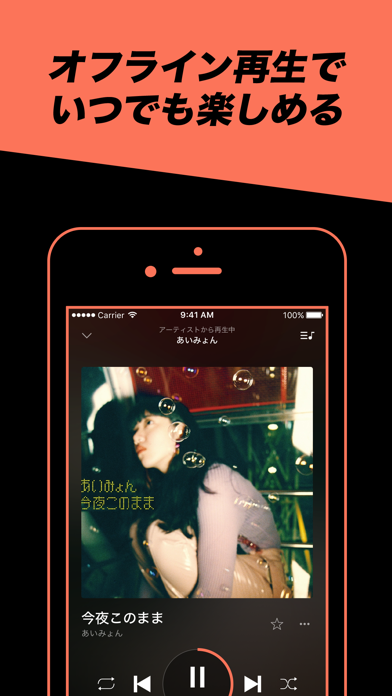 音楽アプリ AWA ScreenShot8
