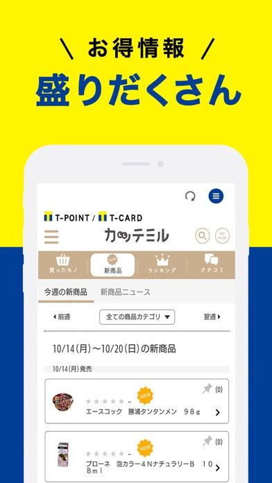 Tポイントアプリのおすすめ画像4