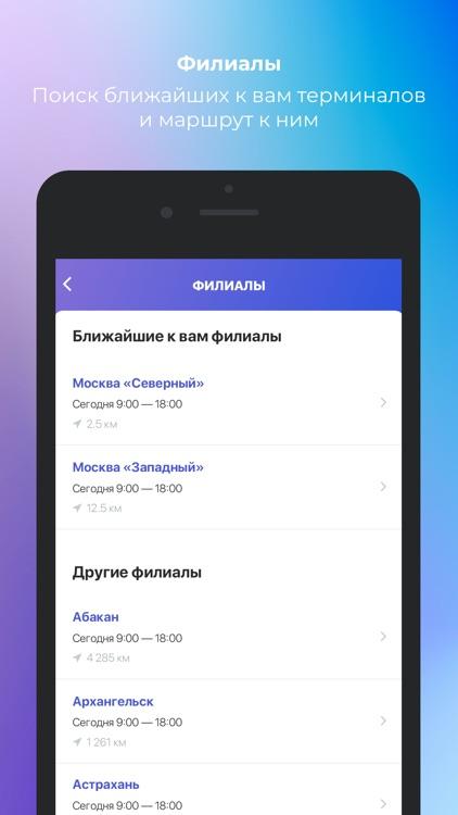 Байкал Сервис ТК screenshot-3