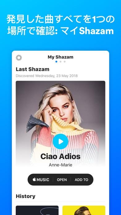 Shazam - 音楽認識 ScreenShot2