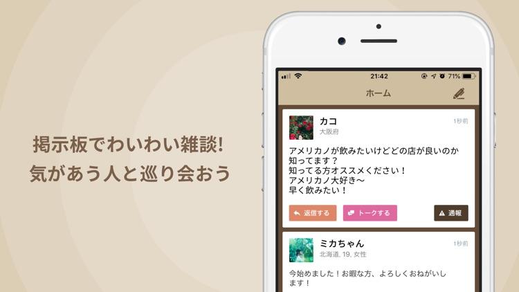 ひまトークチャットアプリ・友達探し - Chatty