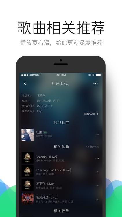 QQ音乐 - 让生活充满音乐 screenshot-4