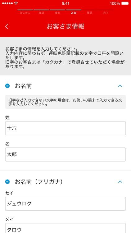 十六銀行口座開設アプリ screenshot-3