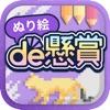 ぬりえで遊んでポイント稼げる - ぬり絵de懸賞 - iPhoneアプリ