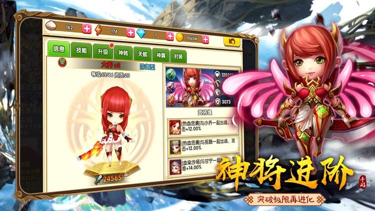 少年五虎传 – 全新三国卡牌策略手游 screenshot-3