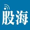 股海快訊 - iPhoneアプリ
