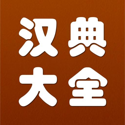 汉典大全-新编字典词典(10合1)