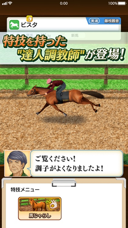 ダービースタリオン マスターズ 競馬ゲーム screenshot-4
