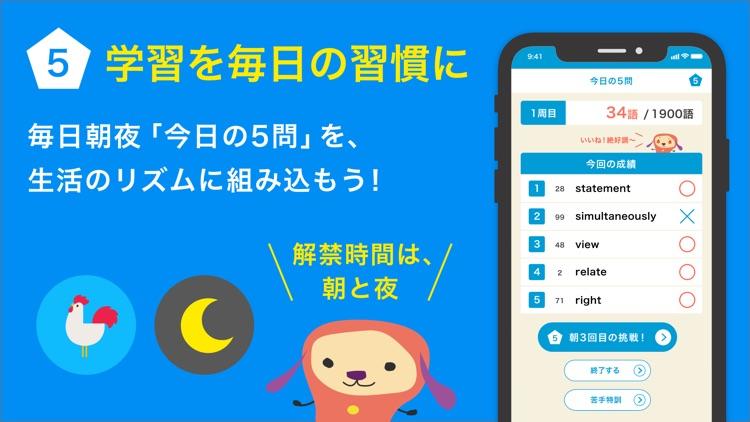 ターゲットの友 英単語アプリ screenshot-3