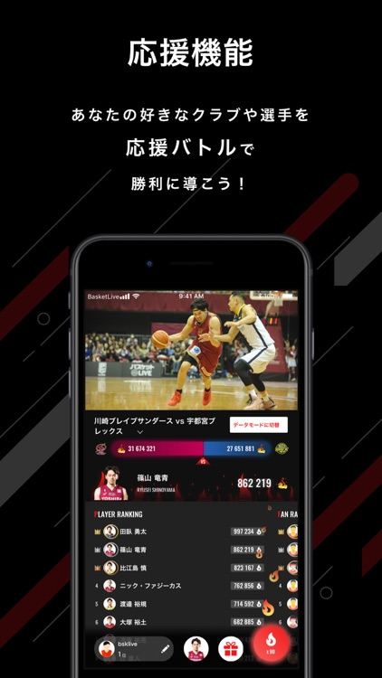 バスケットLIVE screenshot-4