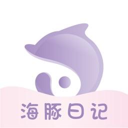 海豚日记Pro