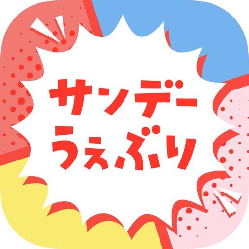 漫画アプリ!サンデーうぇぶり!小学館の人気マンガを毎日更新