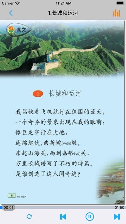 小学语文三年级下册苏教版