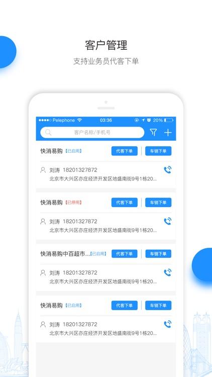 快销云商 screenshot-3