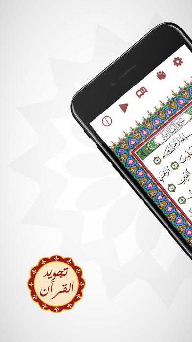 Quran Tajweed Pro | مصحف تجويد screenshot two