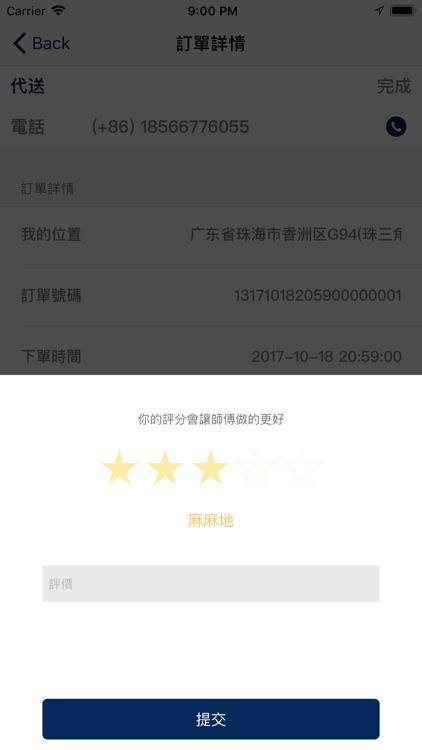 帮帮(澳門) screenshot-4