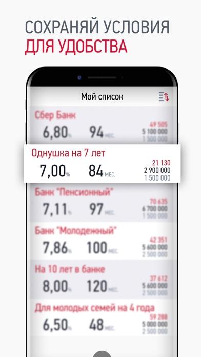 ИПОТЕКА: расчет платежейСкриншоты 2