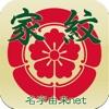 家紋 日本No.1 8,000種以上のデータ - iPadアプリ