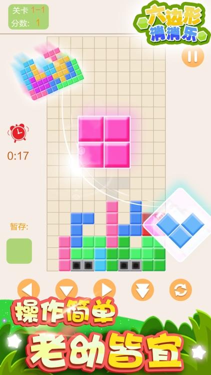 六边形消除 - 方块消除游戏大全2018