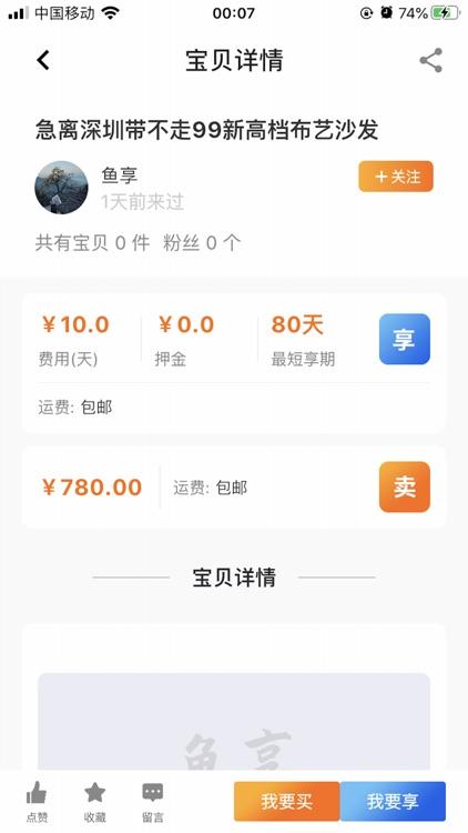 鱼享 screenshot-2