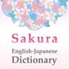 桜英和和英辞典 - iPadアプリ