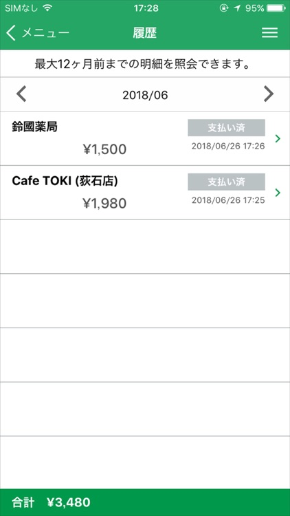 YOKA!Pay(よかペイ) - 親和銀行スマホ決済アプリ screenshot-4