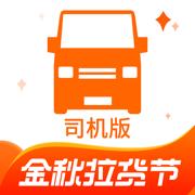 货拉拉司机版-面包车货车司机招募