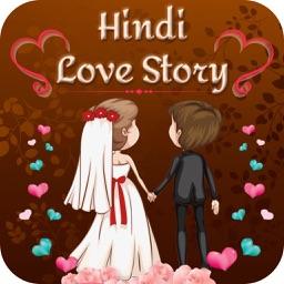 Hindi Love Story - हिंदी कहानी