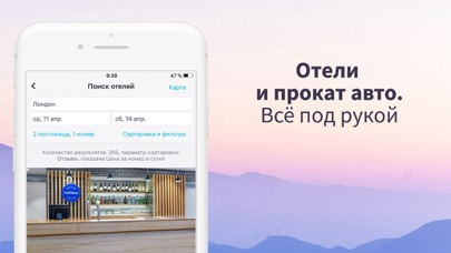 Skyscanner: авиабилеты и отели Скриншоты6